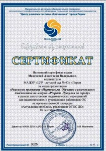 Сертификат Моисеева А. В.
